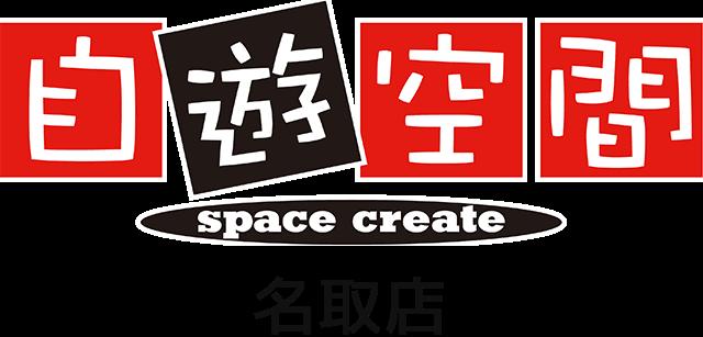 インターネットカフェ 漫画喫茶 自遊空間 名取店