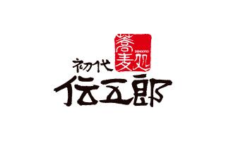 蕎麦処 初代伝五郎