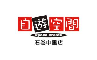 インターネットカフェ漫画喫茶 自遊空間 石巻中里店