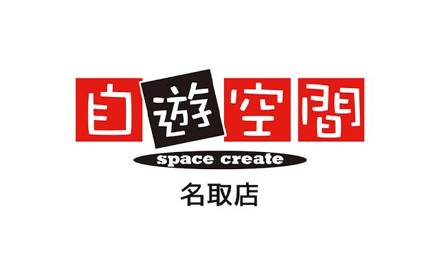 インターネットカフェ漫画喫茶 自遊空間 名取店